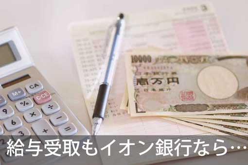給与振込口座をイオン銀行に指定で特典がつくイオンカードセレクト
