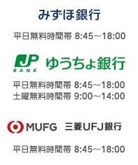 イオンカードのATM手数料無料のみずほ銀行・ゆうちょ銀行・三菱東京UFJ銀行