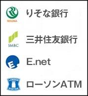 イオンカードのATM手数料が有料のりそな銀行・三井住友銀行・イーネット銀行・ローソンATM