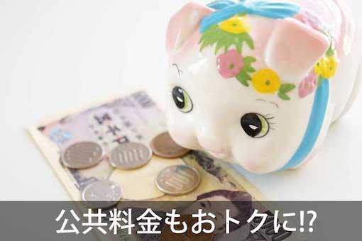 公共料金口座振替で特典があるイオン銀行