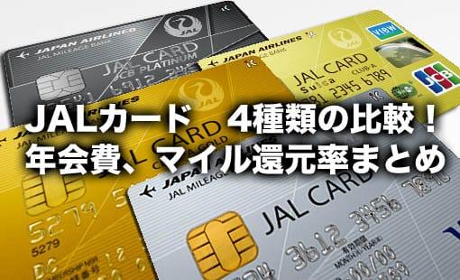 JALカード、4種類の比較!年会費、マイル還元率まとめ