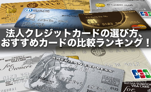 法人クレジットカードの選び方、おすすめカードの比較ランキング!