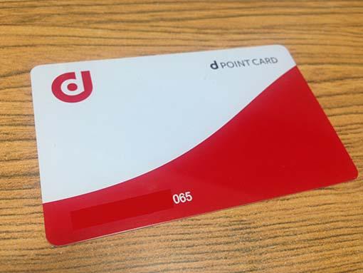 dポイント加盟店でdポイントが貯まるdポイントカード
