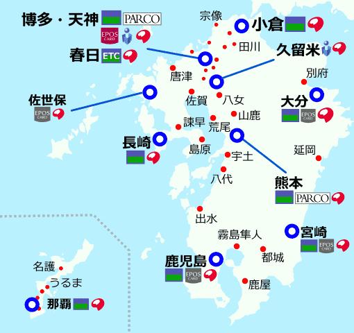 九州・沖縄地方店頭受け取り窓口