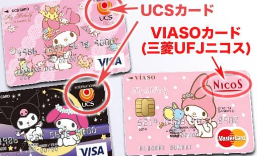 UCSカード・VIASOカードロゴ