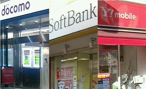 docomo、SoftBank、Y!mobile看板