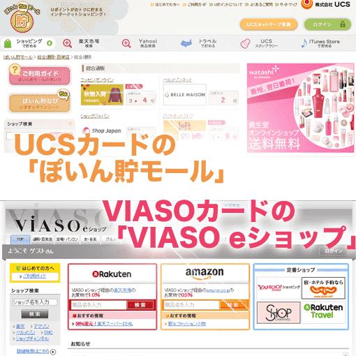 UCSカードの「ぽいん貯モール」、VIASOカードの「VIASO eショップ」