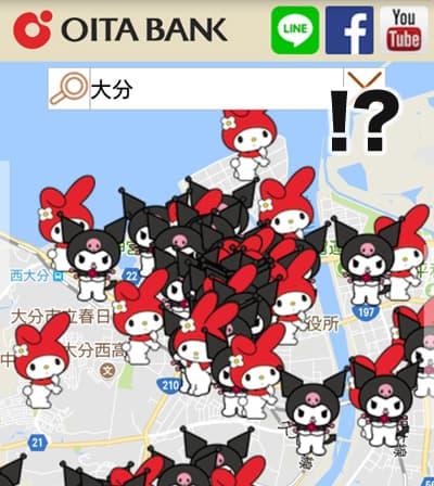 大分銀行アプリ ATM検索画面