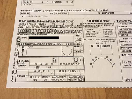 ヤフーカードに同封されている口座登録専用用紙
