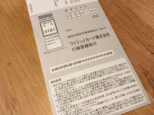ヤフーカードの引落し口座の登録用紙