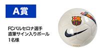 A賞=直筆サイン入りサッカーボール
