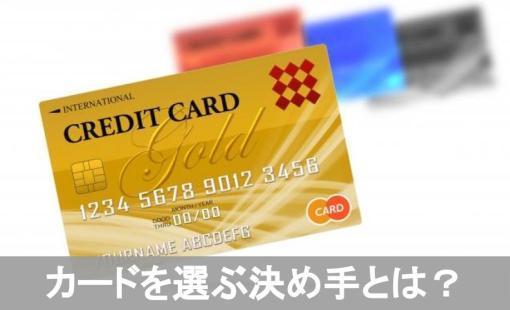 審査なしクレジットカード 選び方