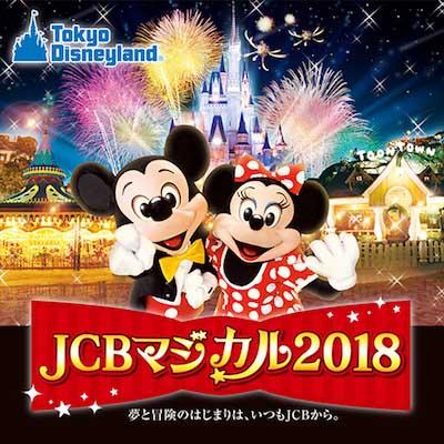 JCBマジカル2018