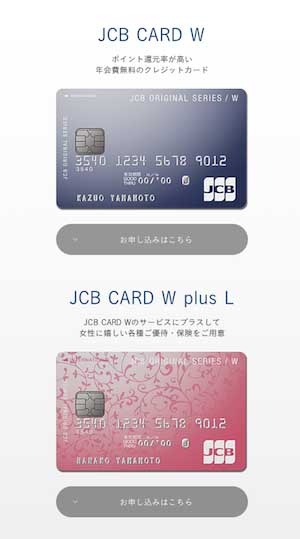 JCBカードWの公式サイト希望のカード選択画面