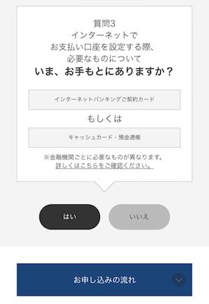 インターネットバンキング契約カード、キャッシュカード・預金通帳の確認