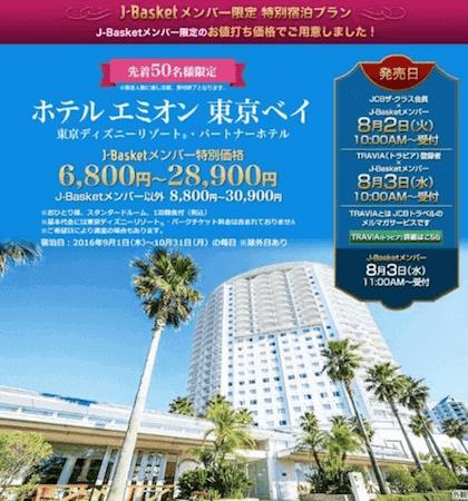 J-Basketメンバー限定特別宿泊プラン