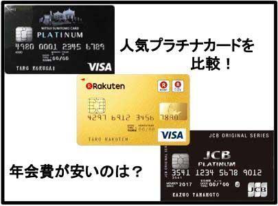 人気プラチナカードを比較!年会費が安いのは?