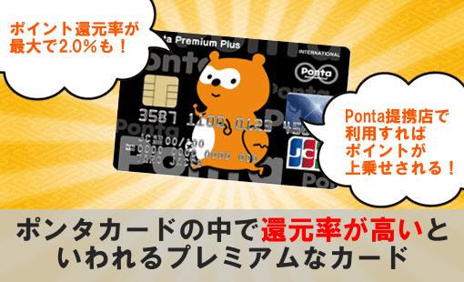 Pontaプレミアムカプラスカードは還元率が高い