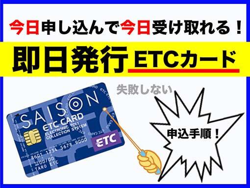ETCカードを即日発行できるセゾンカードの申込方法