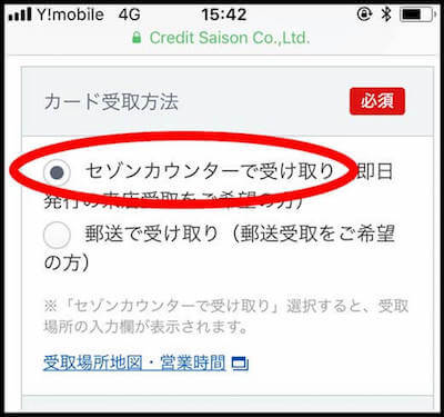 申込フォームのカード受取方法はセゾンカウンターを選択する