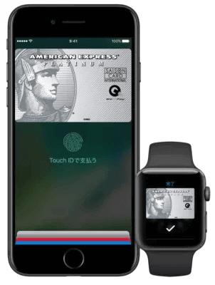 ApplePayや電子マネーに対応