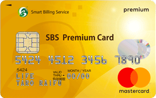 SBS Premium Card【DP/個人】