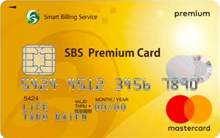 SBS Premium Card【DP/個人】
