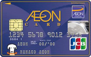イオンカード(waon一体型)券面