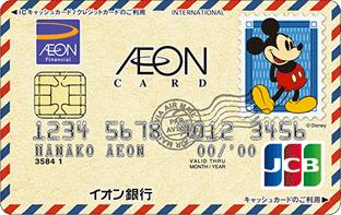 イオンカードセレクトのディズニーデザインの券面