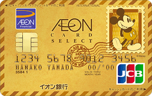 イオンカードセレクトゴールド(ミッキーマウスデザイン)券面