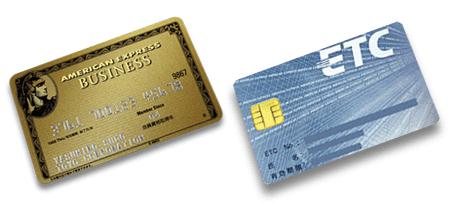 アメックス・ビジネスゴールドカード/ETCカード
