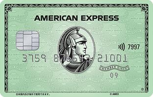 アメックス・カード(個人向け)券面