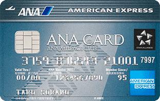 ANAアメリカンエキスプレス(ANA AMEX)