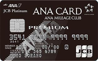 ANA プラチナカード券面