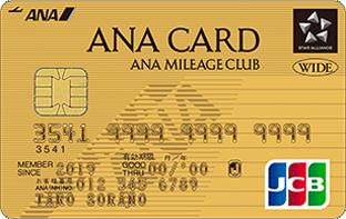 ANA JCBワイドゴールドカード券面