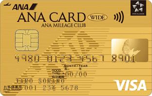 ANA VISAワイドゴールドカード券面