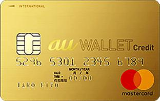 au WALLETゴールドカード