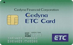 セディナ法人ETCカード