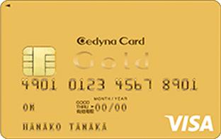 セディナゴールドカード券面