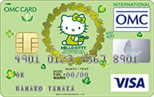 OMCカード券面