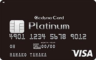 セディナプラチナカード券面