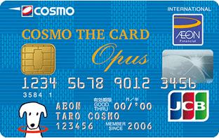 コスモ ザ カード コスモ・ザ・カード・オーパス コスモ石油のカード