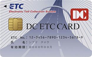 DC ETCカード券面