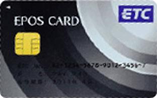 エポスETCカード券面