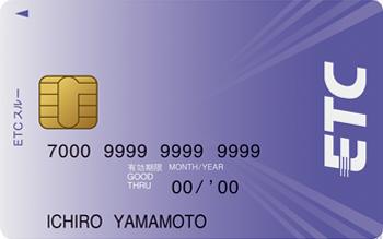 JCB ETCカード券面