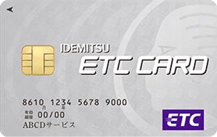 出光ETCカード券面