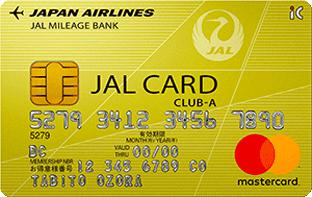 JALカードのCLUB-Aカード