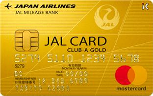 JALカード CLUB-Aゴールド券面