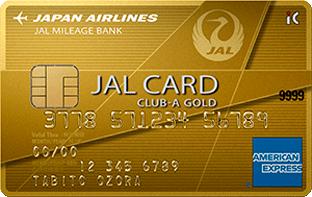JALアメックス CLUB-Aゴールド券面