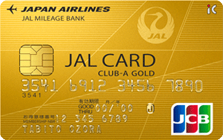 JAL JCB CLUB-Aゴールドカード券面